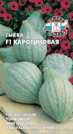 Тыква Каротиновая F1 00714