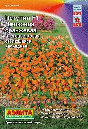 Петуния Джоконда оранжевая многоцветковая стелющаяся каскадная F1 00669
