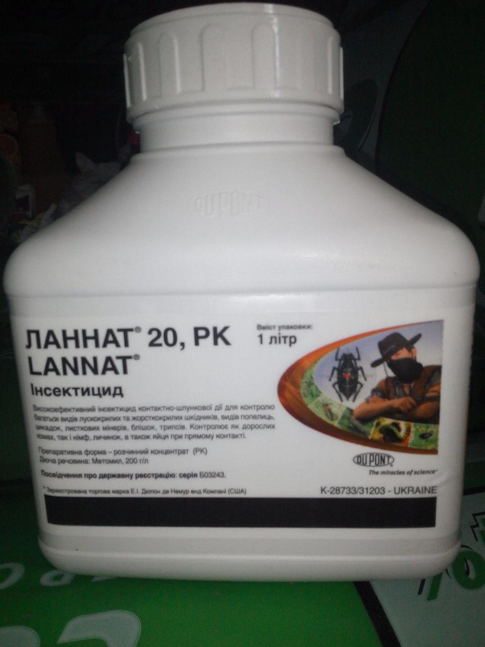Ланнат (10гр) 02033