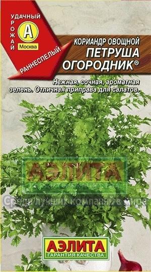 Кориандр овощной Петруша огородник 01247