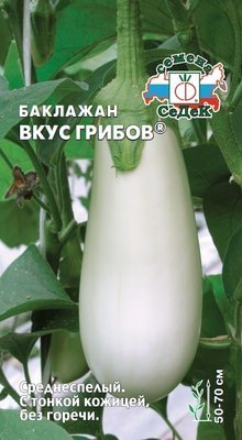 Баклажан Вкус грибов  (белый пакет)