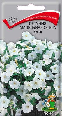 Петуния ампельная Опера белая