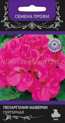 Пеларгония Маверик Пурпурная (Семена Профи)