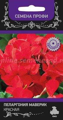 Пеларгония Маверик Розовая (Семена Профи)