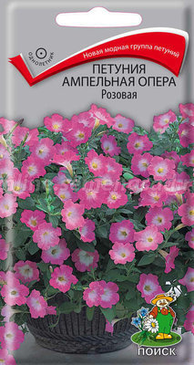 Петуния ампельная Опера Розовая