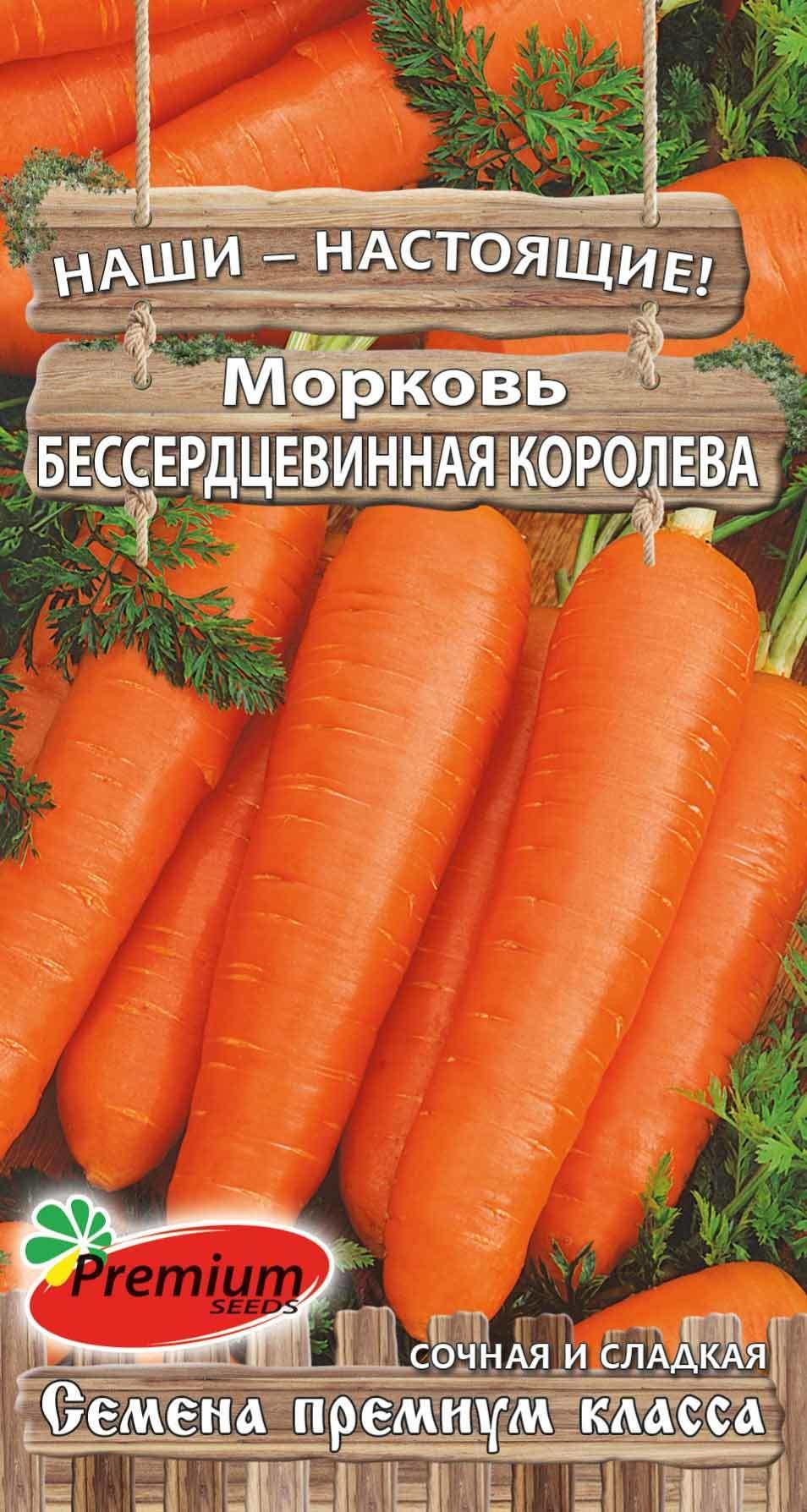 Морковь бессердцевинная королева 01363