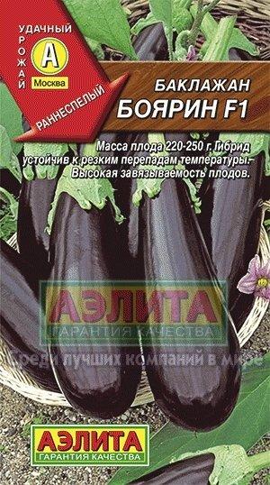Баклажан Боярин F1 00614