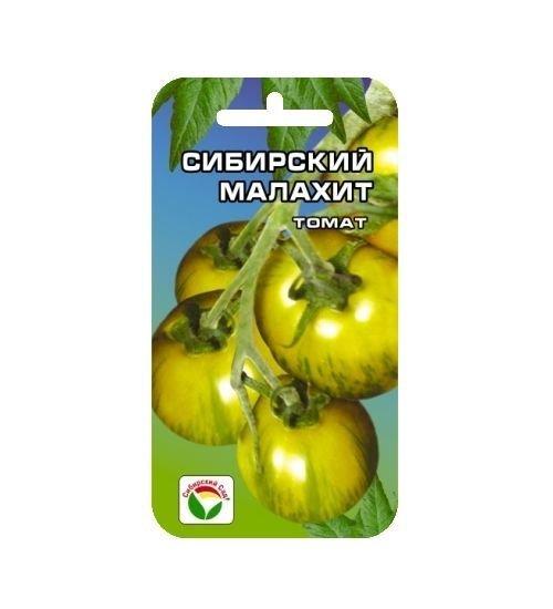 Томат Сибирский малахит 00114