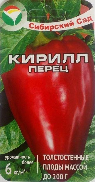 Перец сладкий Кирилл 01061