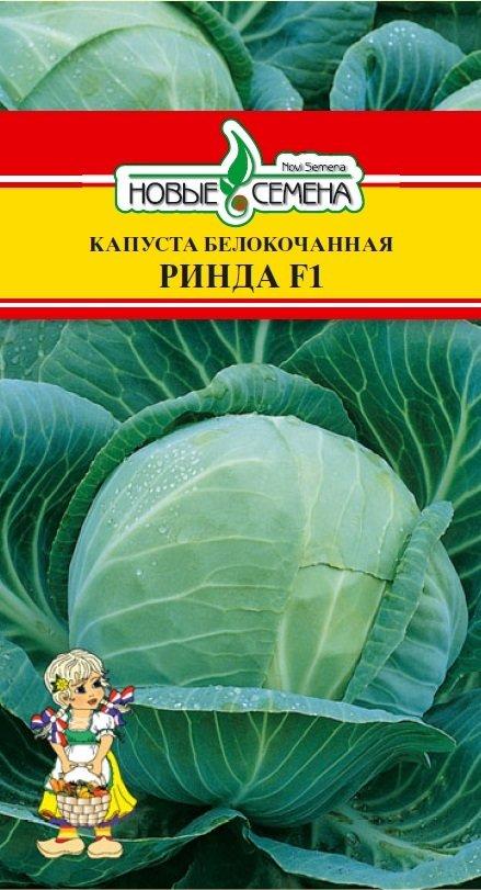Капуста белокочанная Ринда F1 02113