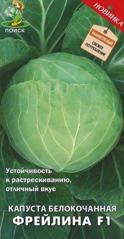 Капуста белокочанная Фрейлина F1 02207