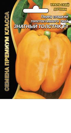 Перец сладкий Знатный толстяк F1 02235