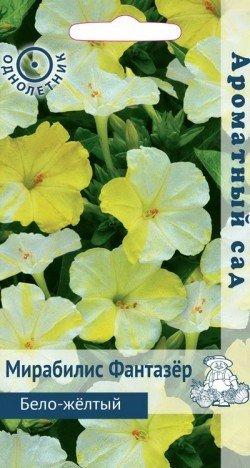 Мирабилис Фантазер Бело-желтый 00509