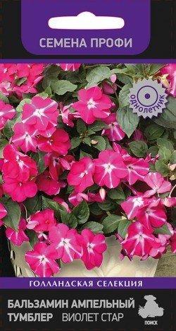 Бальзамин ампельный Тумблер Виолет стар (Семена Профи) 02453