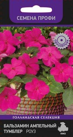 Бальзамин ампельный Тумблер роуз (Семена Профи) 02454