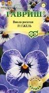 Виола рогатая Гжель F1 00693
