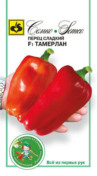 Перец сладкий Тамерлан F1 00914