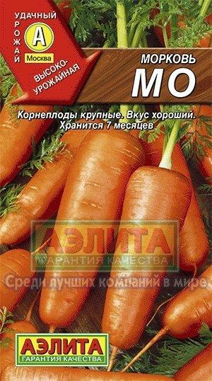 Морковь Мо 01961