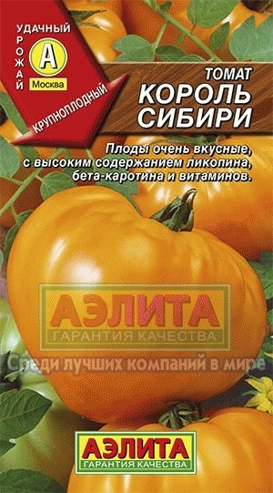 Томат Король сибири 01510