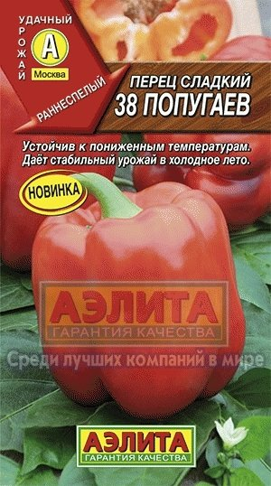 Перец сладкий 38 попугаев 01062