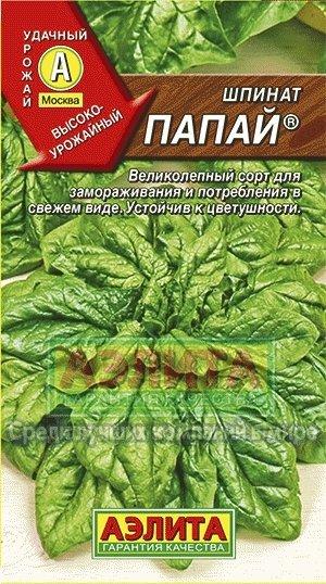 Шпинат Папай 01988