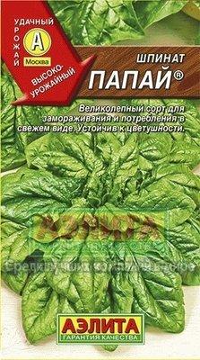 Шпинат Папай
