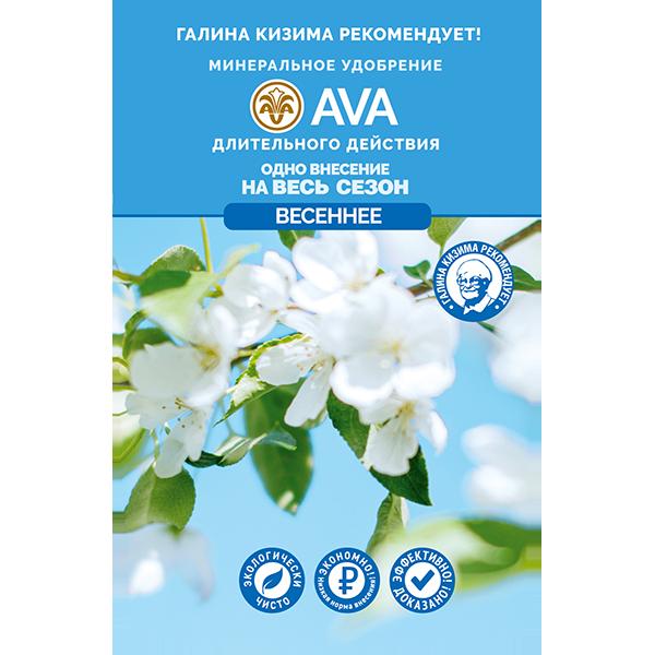 Удобрение AVA Весеннее (порошок) 400 гр 03000