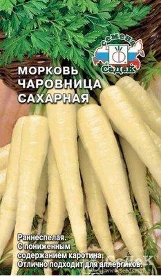 Морковь Чаровница сахарная