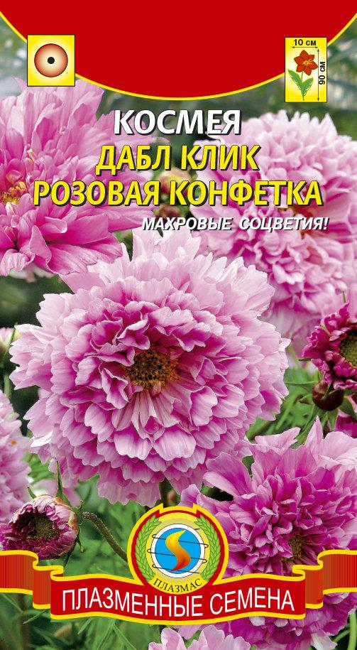 Космея Дабл клик Розовая конфетка 03271