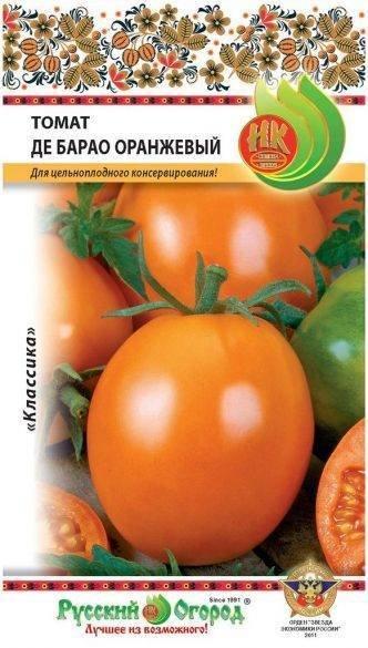 Томат Де барао оранжевый 01568