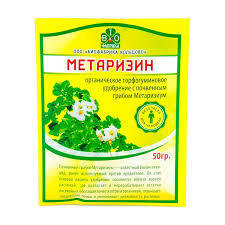 Метаризин 50 гр.