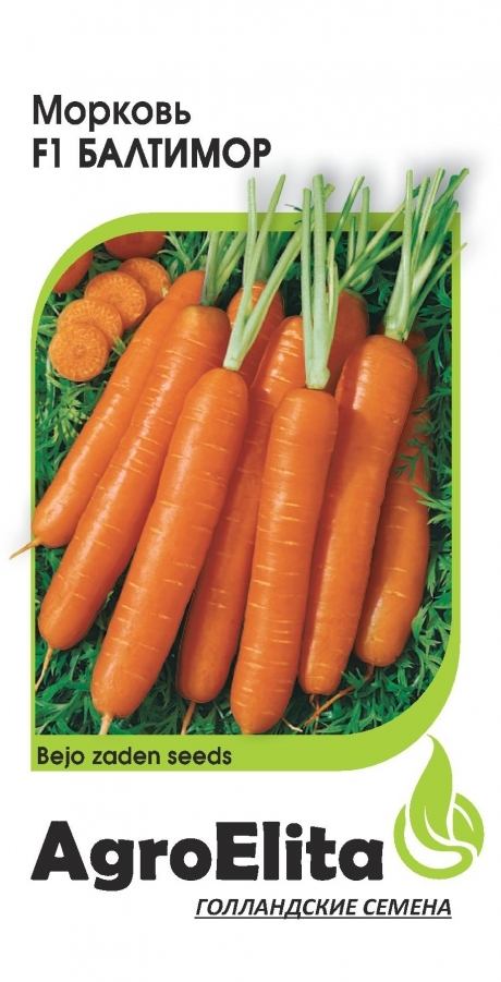 Морковь Балтимор F1 00779
