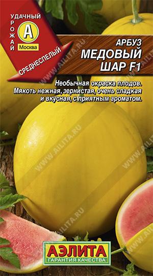 Арбуз Медовый шар F1 00935