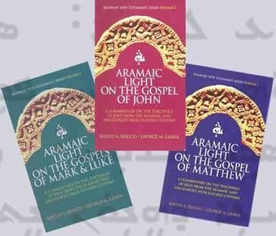 Four Gospel  Commentaries