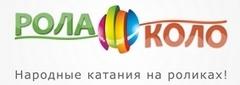 """Роллер-магазин """"Рола-Коло"""""""