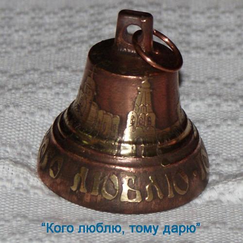 Колоколец. Русское литьё