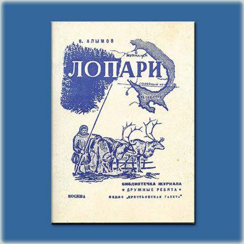 """Книга """"Лопари"""""""