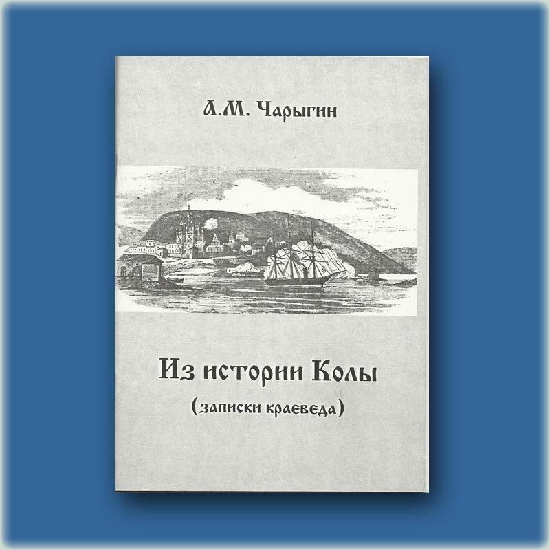 """Книга """"Из истории Колы"""""""