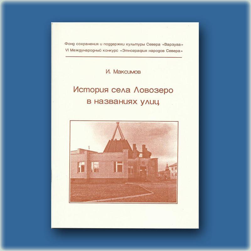 """Книга """"История села Ловозеро..."""""""