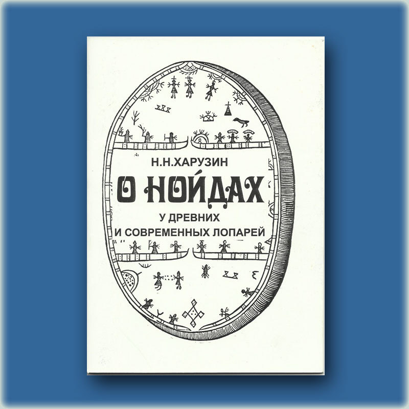 "Книга ""О Нойдах"""