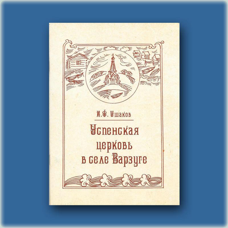 """Книга """"Успенская церковь"""""""