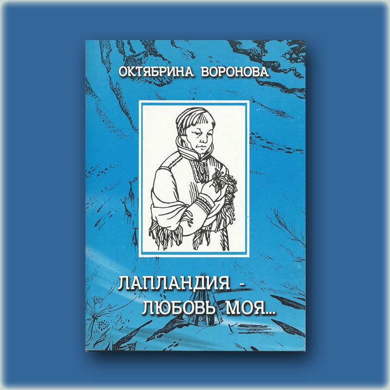 """Книга """"Лапландия-любовь моя"""""""