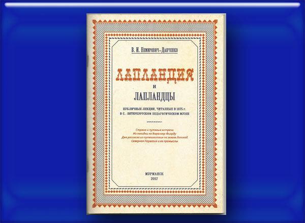 """Книга """"Лапландия и лапландцы"""""""