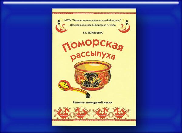 "Книга ""Поморская рассыпуха"""