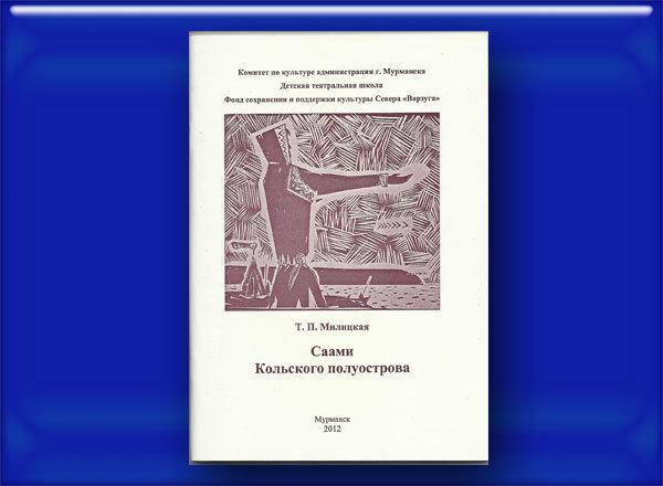 """Книга """"Саами Кольского полуострова"""""""