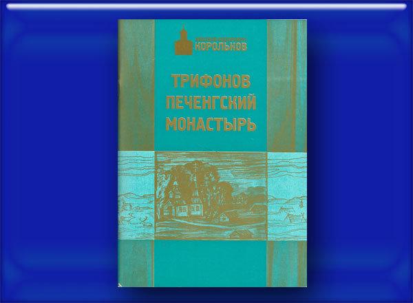 """Книга """"Трифонов Печенгский монастырь"""""""