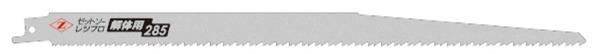 R-285 Demolition reciprocating saw blade