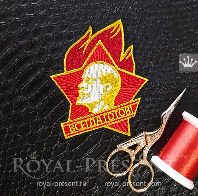 Дизайн машинной вышивки Пионерский Значок RPE-1720