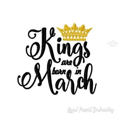 Надпись Короли рождаются в Марте дизайн машинной вышивки