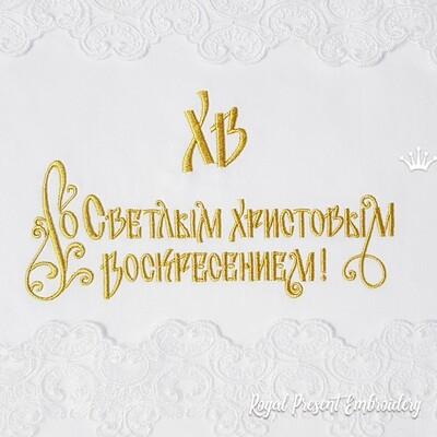 Надпись Со Светлым Христовым Воскресеньем Дизайн машинной вышивки - 3 размера